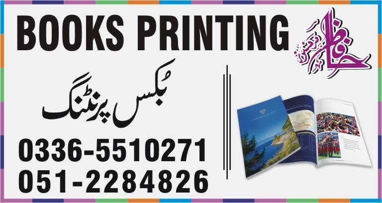 books-printing-g-9-islamabad-pakistan