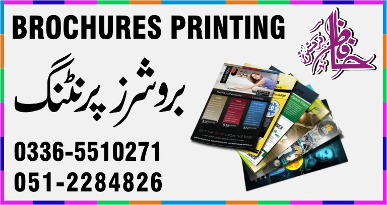 BROCHURES PRINTING SERVICES ISLAMABAD PAKISTAN