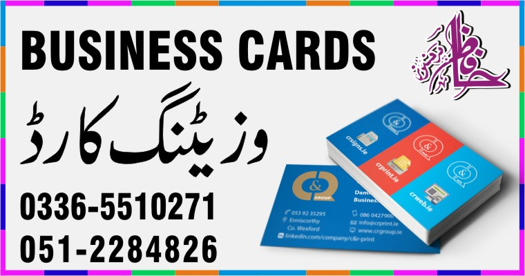 Visiting cards printing in islamabad business card printing services islamabad pakistan reheart Images