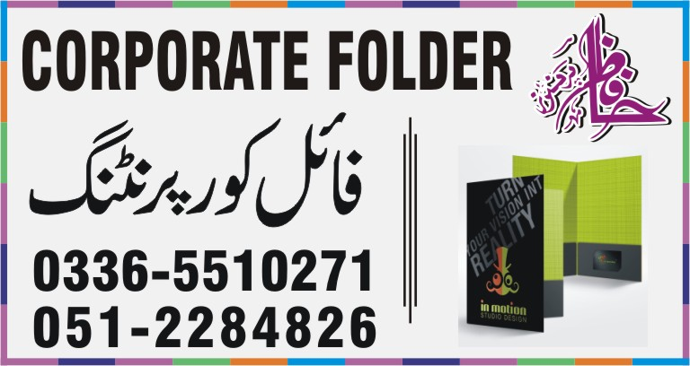 corporate-folder-g-9-islamabad-pakistan