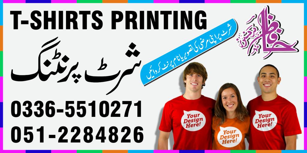 T-Shirt Printing islamabad