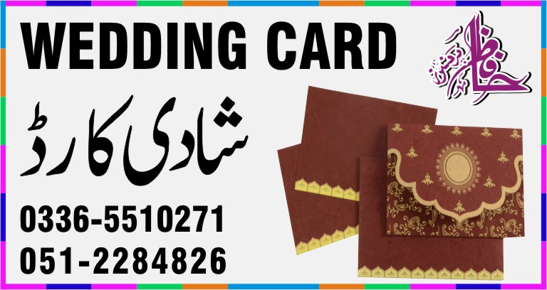 WEDDING CARD Printing Services Islamabad Pakistan