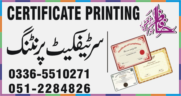 certificate-printing-services-g-9-islamabad-pakistan