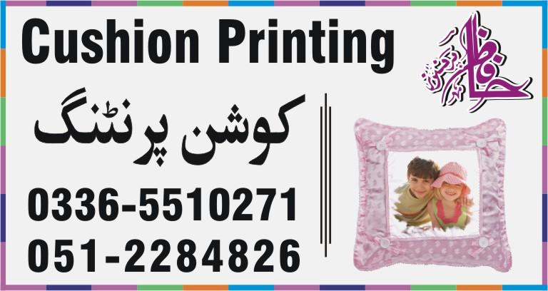 cushion-printing-services-g-9-islamabad-pakistan