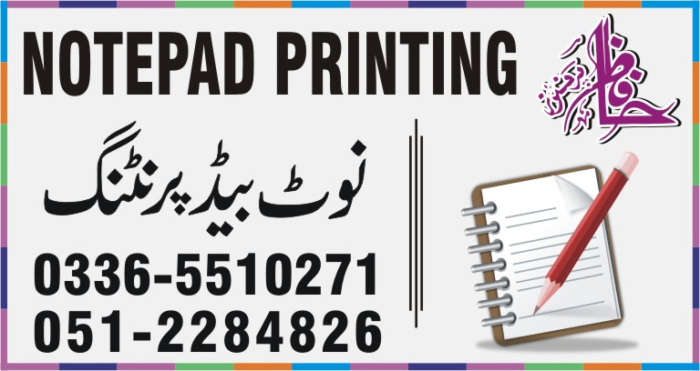 notepad-printing-services-g-9-islamabad-pakistan