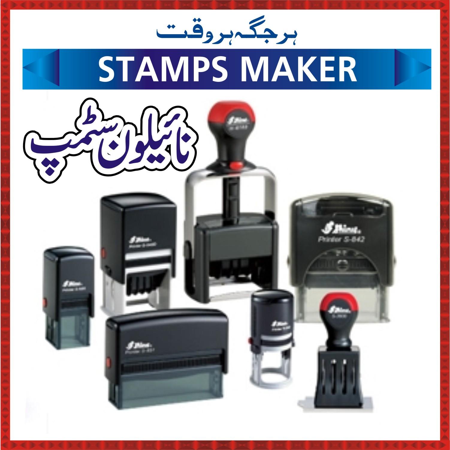 STAMPS-MAKER