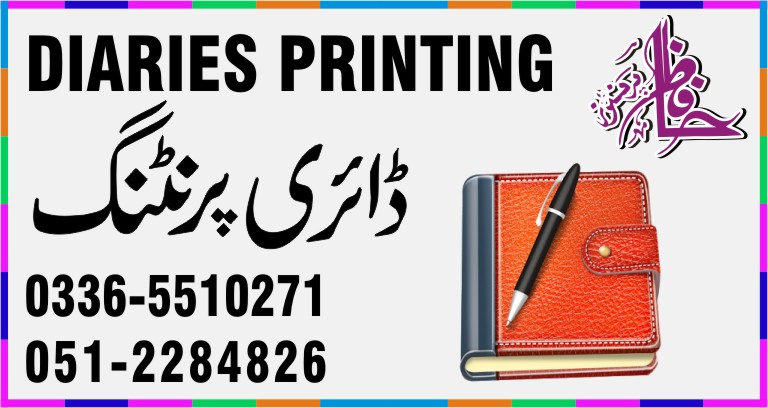 DIARIES PRINTING SERVICES ISLAMABAD PAKISTAN
