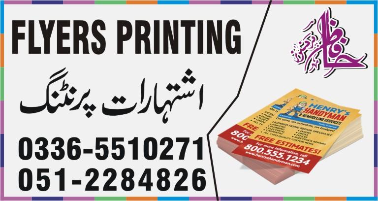 flyers-printing-g-9-islamabad-pakistan