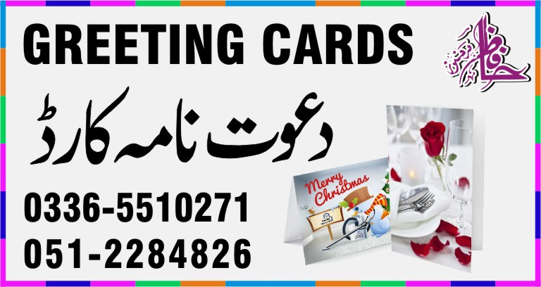 GREETING CARDS Services Islamabad Pakistan
