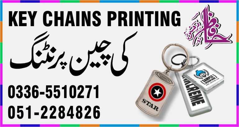 KEY CHAINS PRINTING SERVICES ISLAMABAD PAKISTAN