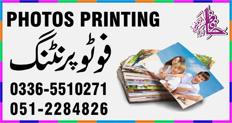PHOTOS PRINTINGServices Islamabad Pakistan
