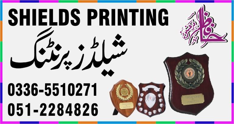 SHIELDS PRINTING SERVICES ISLAMABAD PAKISTAN
