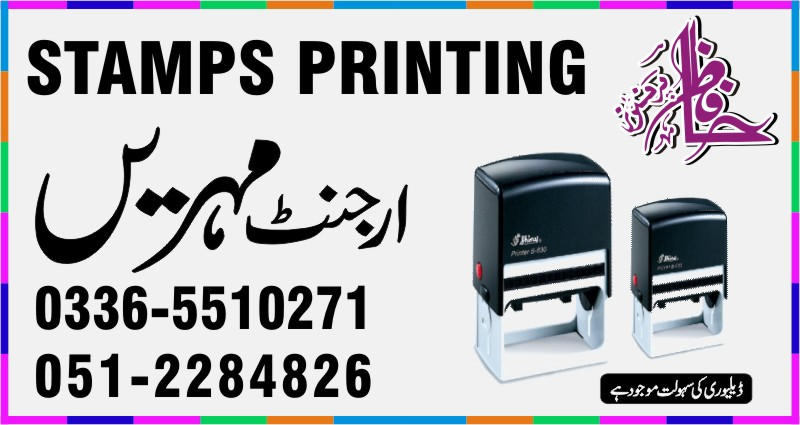 STAMPS PRINTINGServices Islamabad Pakistan